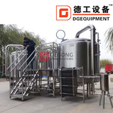 Brewery Plant 500l Mini Stainless Steel Equipment And Machines for The Production of Craft Beer high quality manufacturer